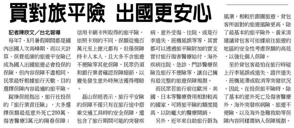 20130616[工商時報]買對旅平險 出國更安心