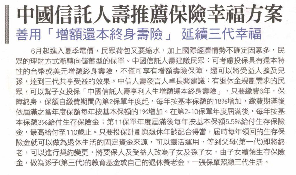 20130617[爽報]中國信託人壽推薦保險幸福方案--善用「增額還本終身壽險」延續三代幸福