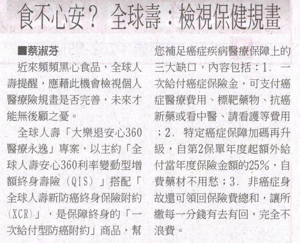 20130619[工商時報]食不心安?全球壽:檢視保健規畫