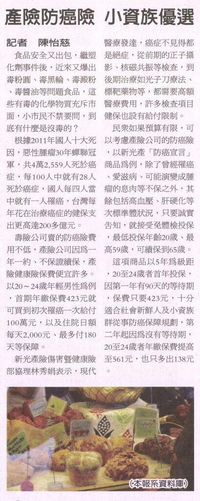 20130618[經濟日報]產險防癌險 小資族優選