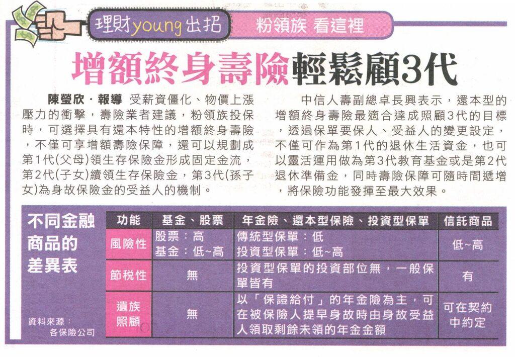 20130618[爽報]增額終身壽輕鬆顧3代--理財young出招 粉領族 看這裡