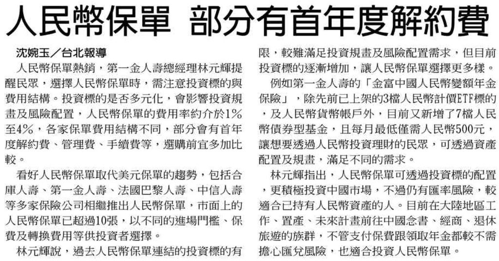 20130618[中國時報]人民幣保單 部分有首年度解約費