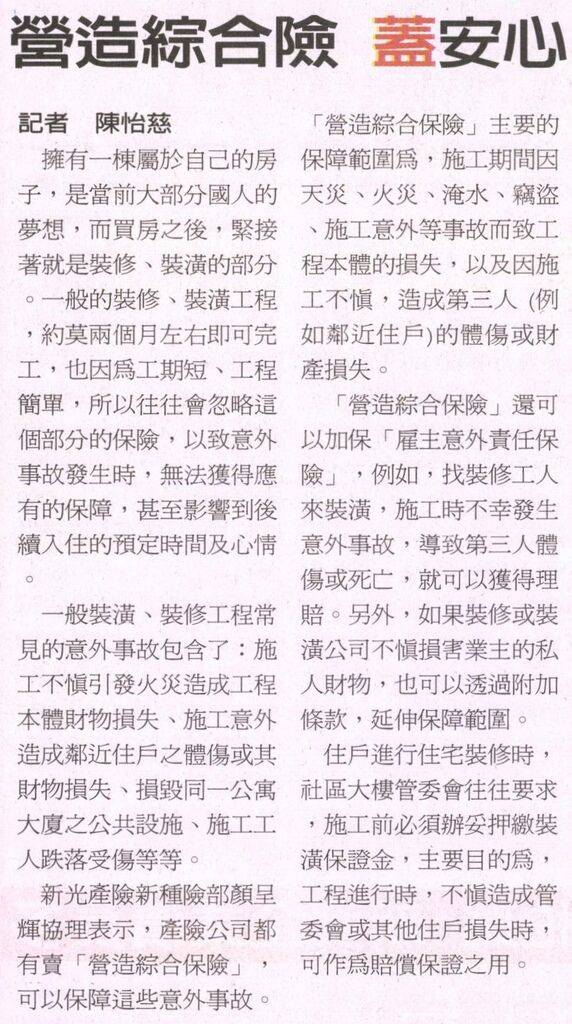20130620[經濟日報]營造綜合險 蓋安心