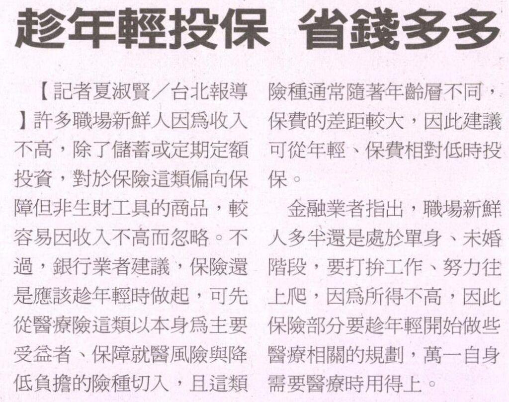 20130620[經濟日報]趁年輕投保 省錢多多