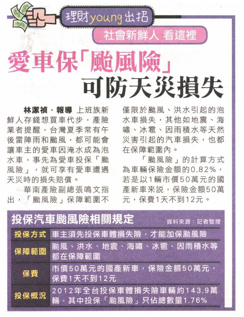 20130624[爽報]愛車保「颱風險」可防天災損失