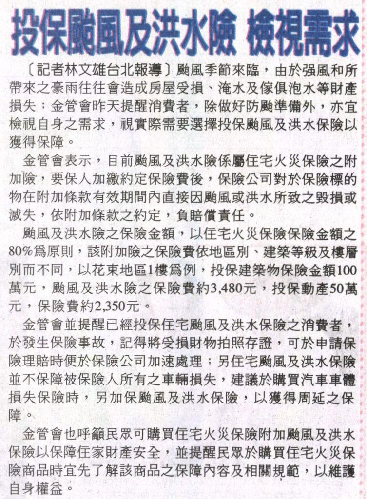 20130623[台灣時報]投保颱風及洪水險 檢視需求