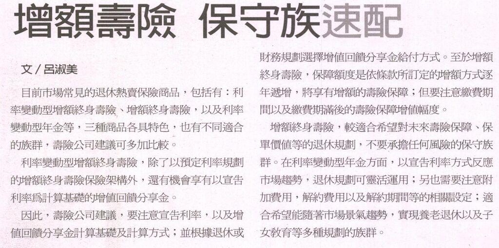 20130622[經濟日報]增額壽險 保守族速配