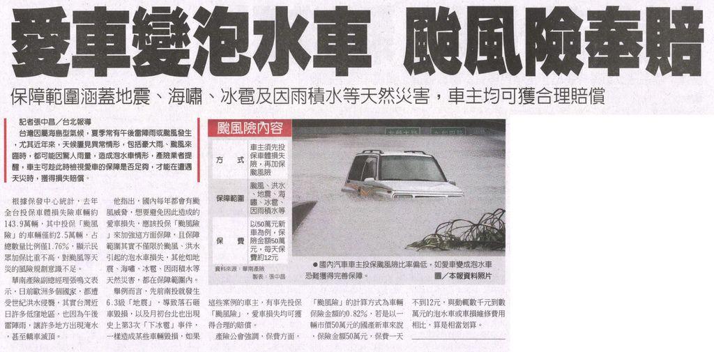 20130626[工商時報]愛車變泡水車 颱風險奉賠--保障範圍涵蓋地震、海嘯、冰雹及因雨積水等天然災害,車主均可獲合理賠償