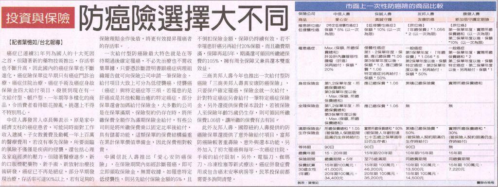 20130625[聯合晚報]防癌險選擇大不同--投資與保險