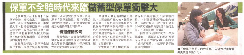 20130627[蘋果日報]保單不全賠時代來臨 儲蓄型保單衝擊大