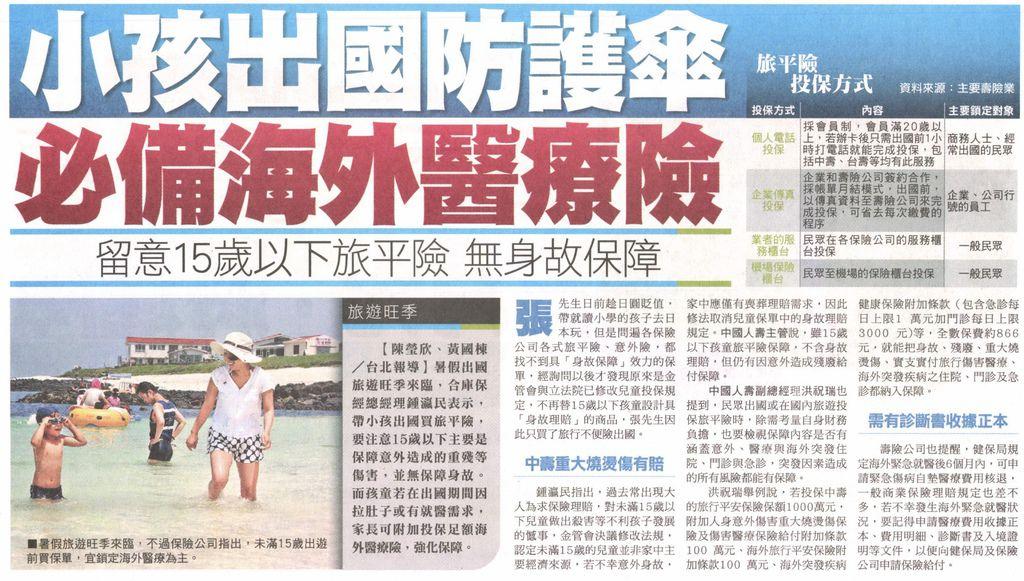 20130627[蘋果日報]小孩出國防護傘 必備海外醫療險--留意15歲以下旅平險 無身故保障