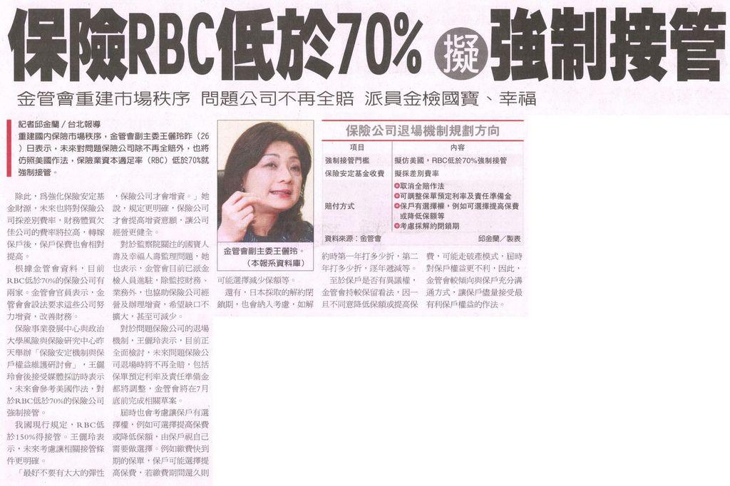 20130627[經濟日報]保險RBC低於70% 擬強制接管--金管會重建市場秩序 問題公司不再全賠 派員金檢國寶、幸福