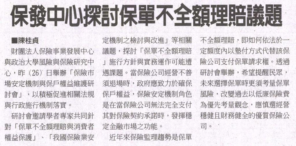 20130627[工商時報]保發中心探討保單不全額理賠議題