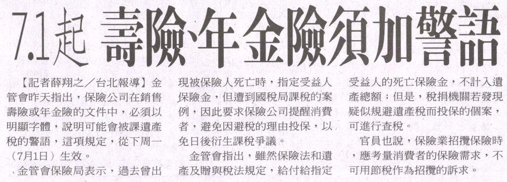 20130628[聯合報]7.1起 壽險、年金險須加警語