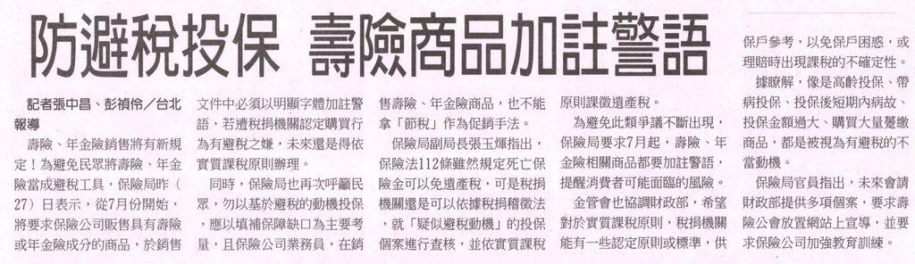 20130628[工商時報]防避稅投保 壽險商品加註警語