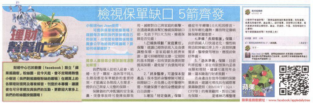 20130701[蘋果日報]檢視保單缺口 5箭齊發