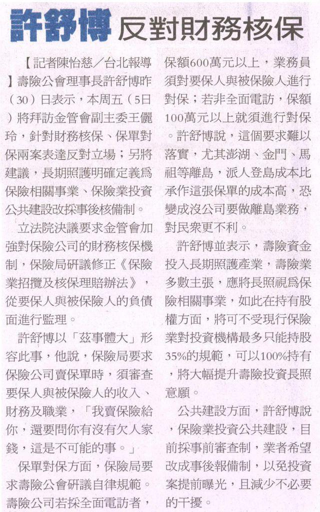 20130701[經濟日報]許舒博 反對財務核保