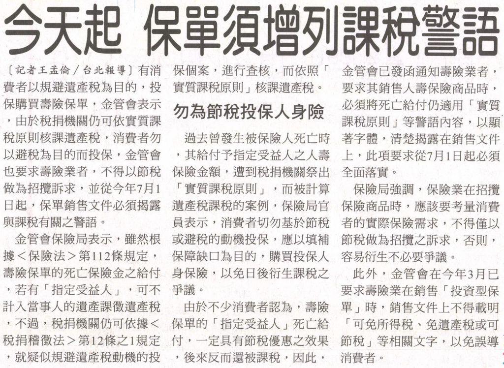 20130701[自由時報]今天起 保單須增列課稅警語