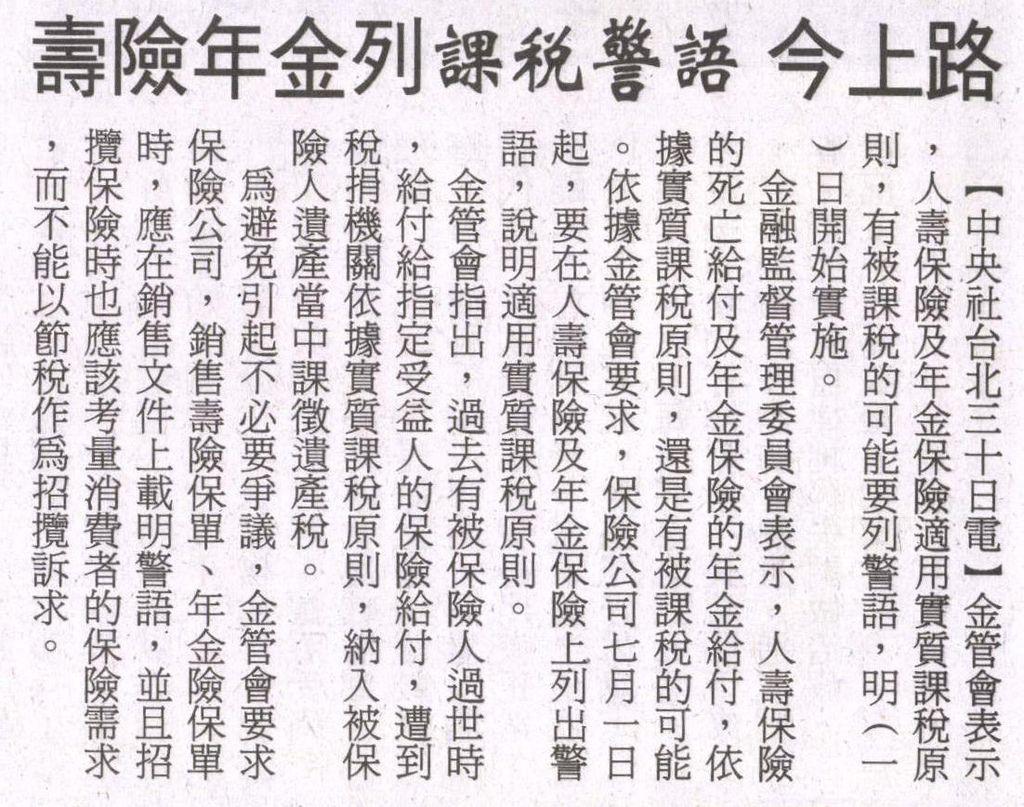 20130701[台灣新生報]壽險年金列課稅警語今上路