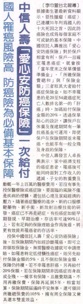 20130701[台灣時報]中信人壽「愛心安防癌保險」一次給付--國人罹癌風險高 防癌險為必備基本保章