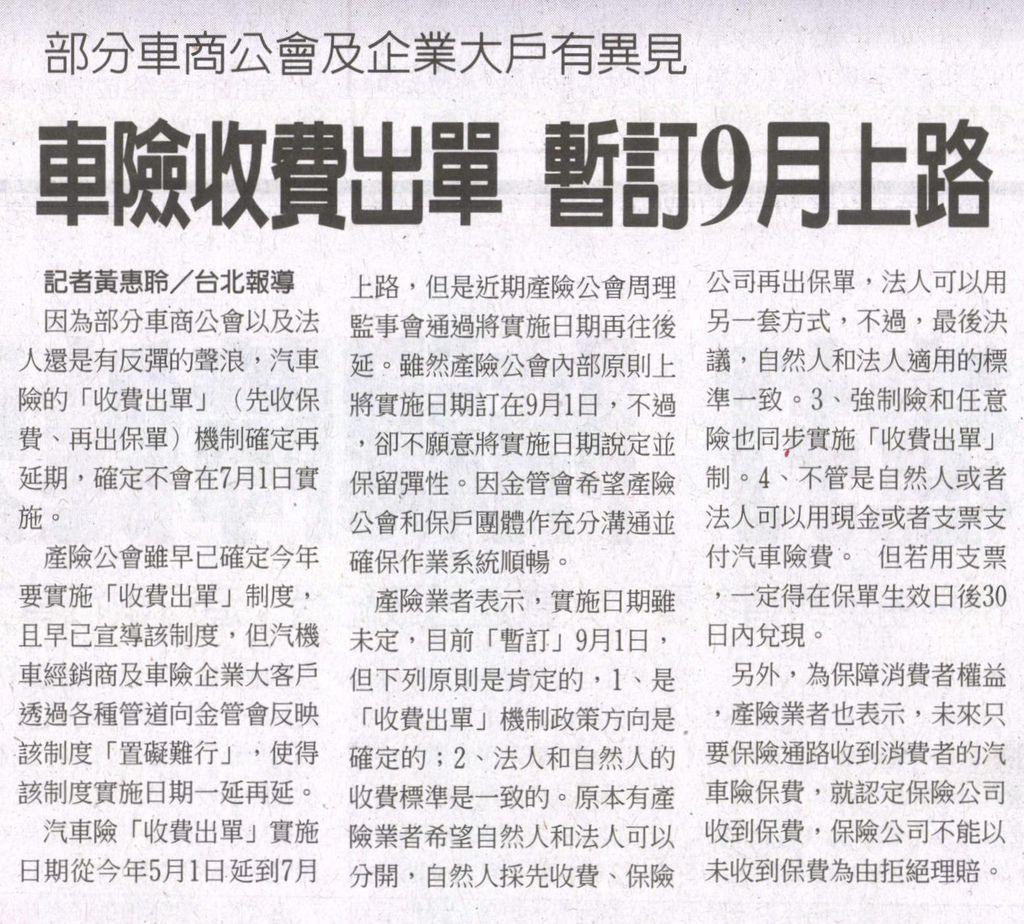 20130701[工商時報]車險收費出單 暫訂9月上路--部分車商公會及企業大戶有異見