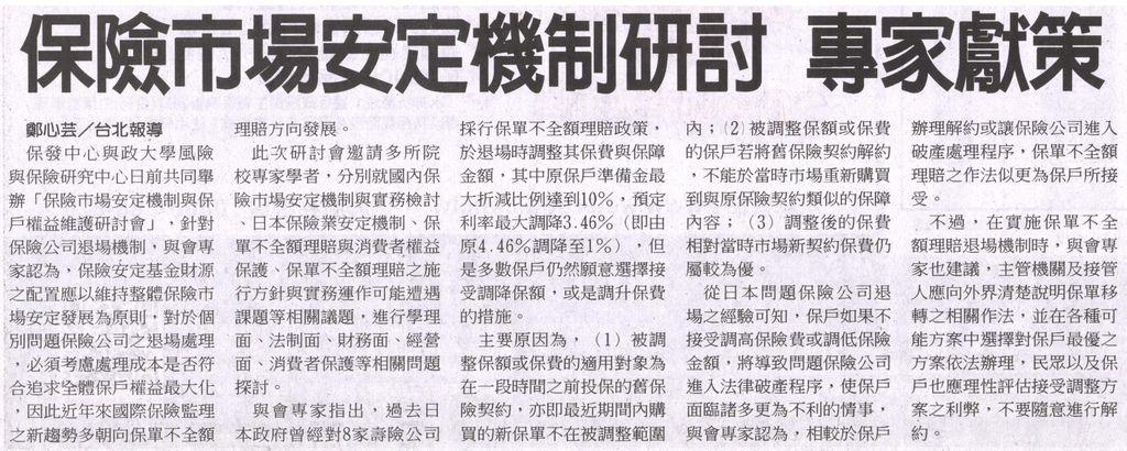 20130702[中國時報]保險市場安定機制研討 專家獻策