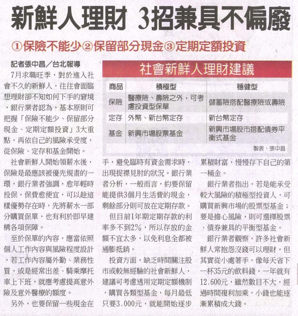 20130702[工商時報]新鮮人理財 3招兼具不偏廢--1.保險不能少 2.保留部分現金 3.定期定額投資
