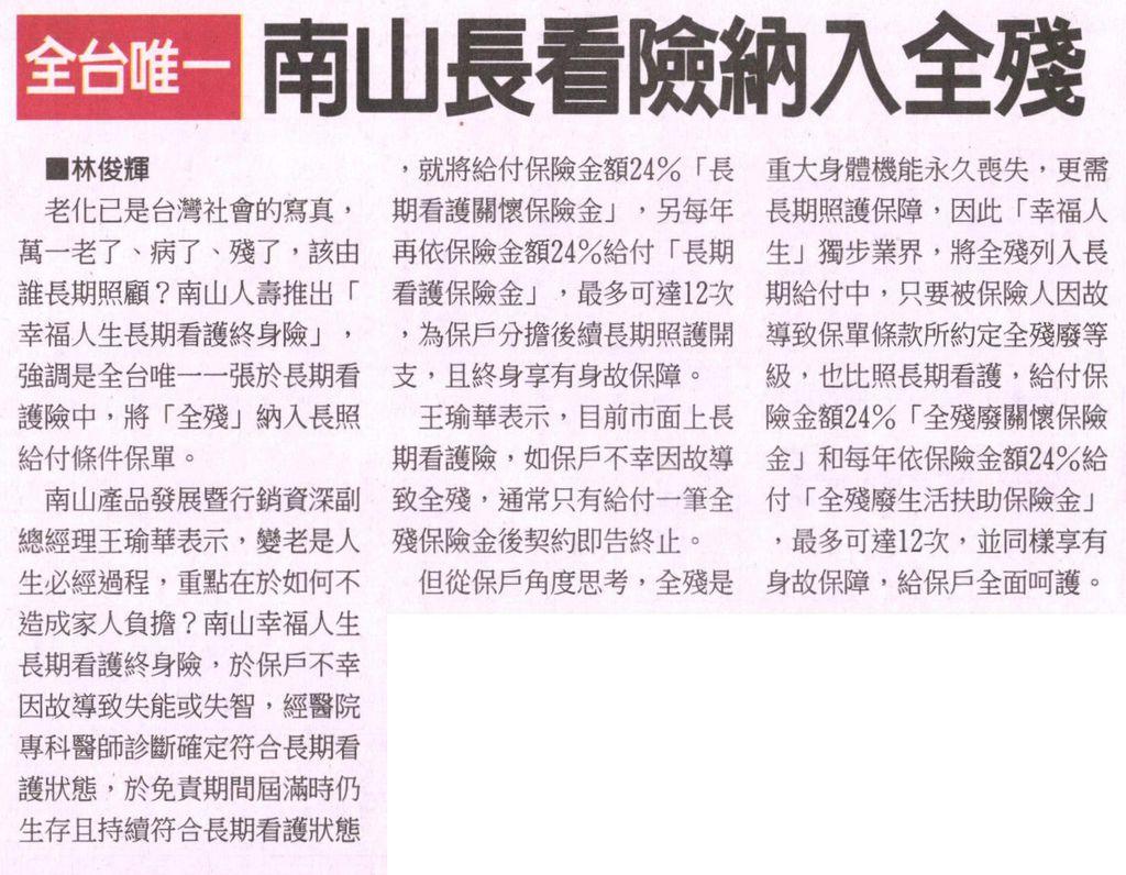 20130702[工商時報]全台唯一 南山長看險納入全殘