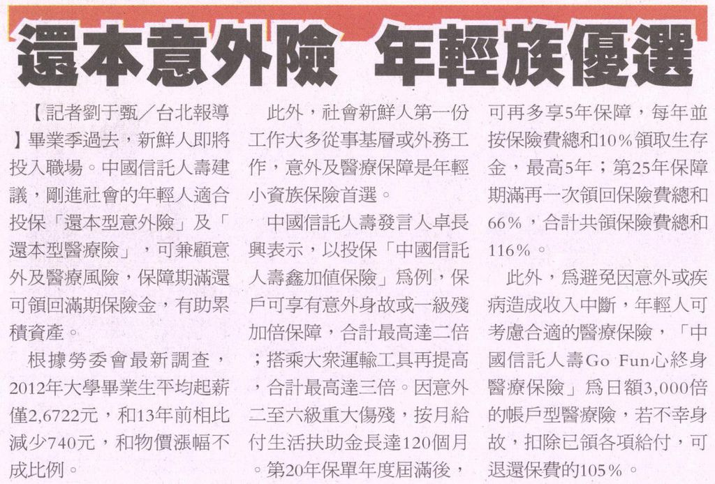 20130703[經濟日報]還本意外險 年輕族優選