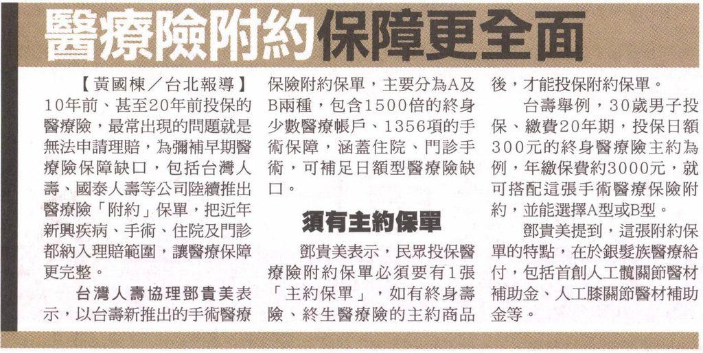20130704[蘋果日報]醫療險附約 保障更全面
