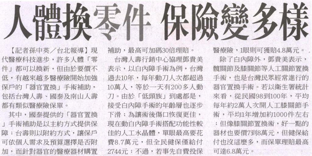 20130704[聯合報]人體換零件 保險變多樣