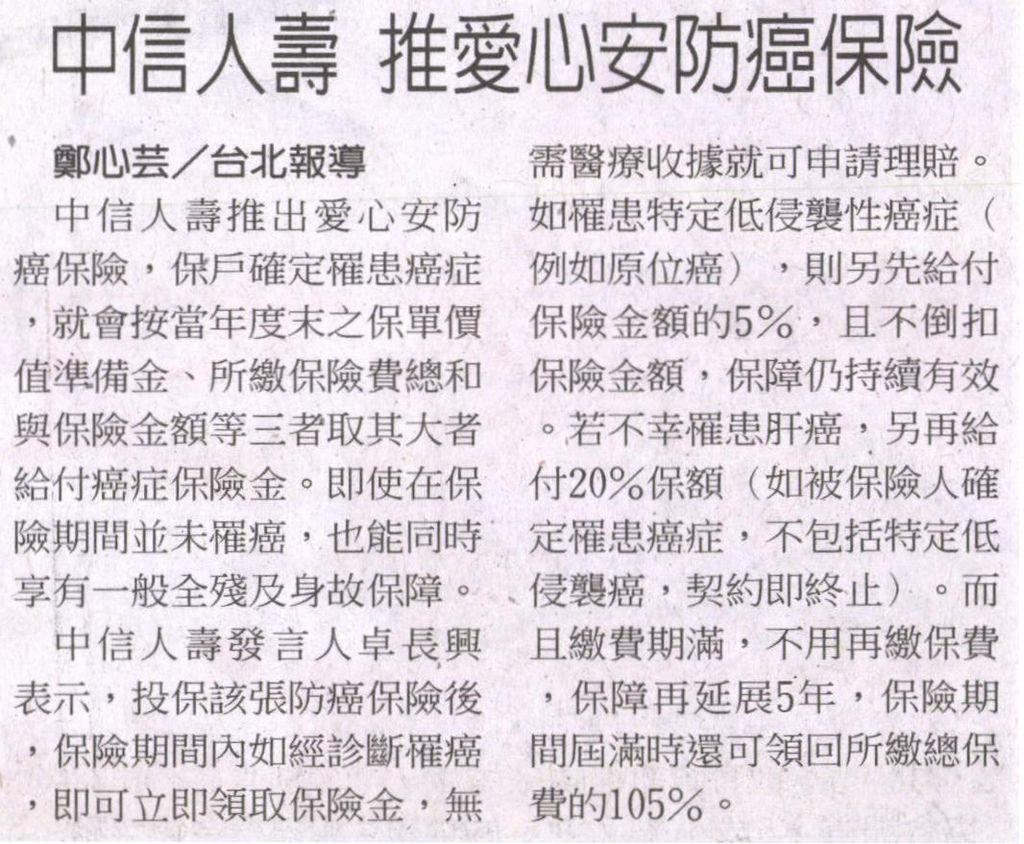 20130704[中國時報]中信人壽 推愛心防癌保險