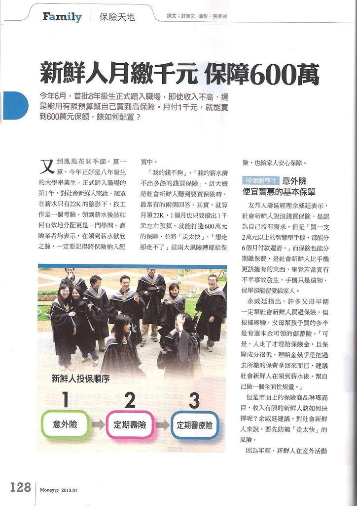 201307[Money錢]新鮮人月繳千元 保障600萬P.128
