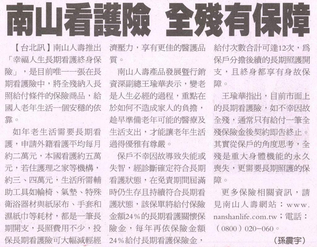 20130708[經濟日報]南山看護險 全殘有保障