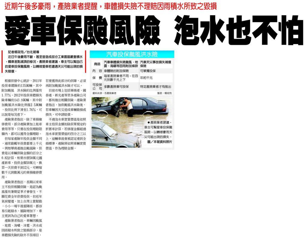 20130707[工商時報]愛車保颱風險 泡水也不怕--近期午後多豪雨,產險業者提醒,車體損失險不理賠因雨積水所致之毀損