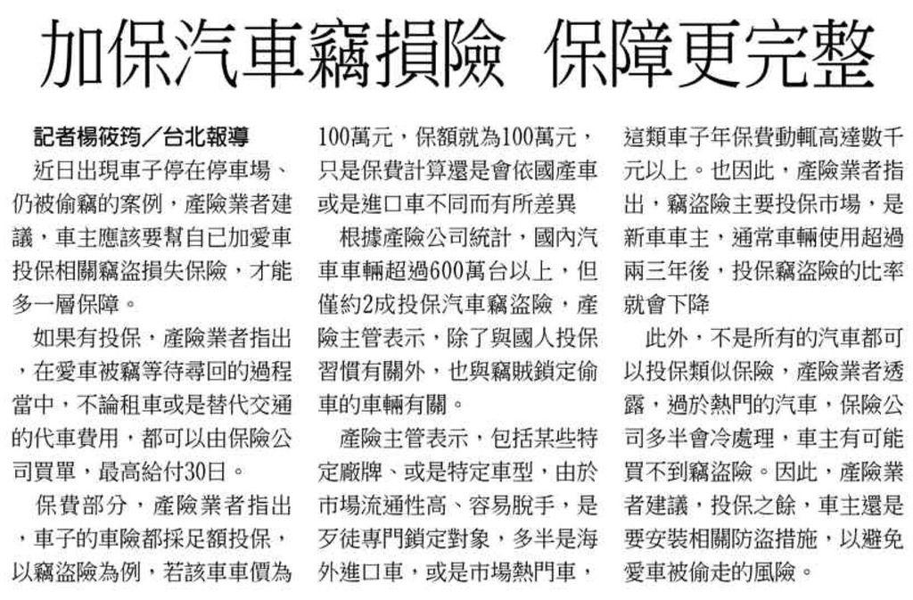 20130707[工商時報]加保汽車竊損險 保障更完整