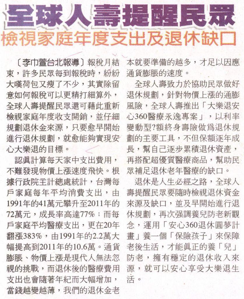 20130706[台灣時報]全球人壽提醒民眾--檢視家庭年度支出及退休缺口