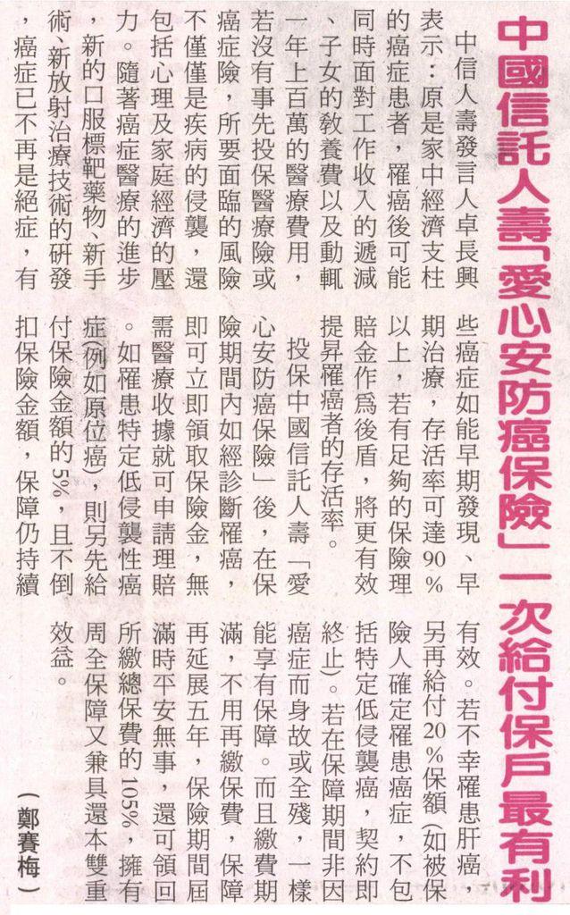 20130705[青年日報]中國信託人壽「愛心安防癌保險」一次給付保戶最有利