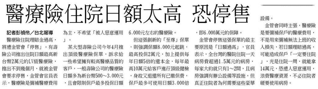 20130709[工商時報]醫療險住院日額太高 恐停售