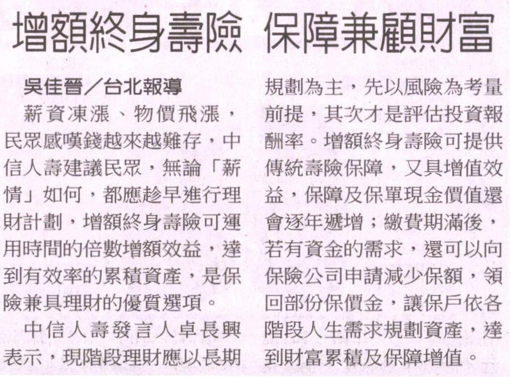 20130711[中國時報]增額終身壽險 保障兼顧財富