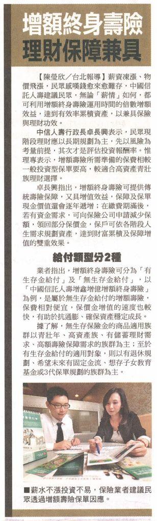 20130716[蘋果日報]增額終身壽險 理財保障兼具