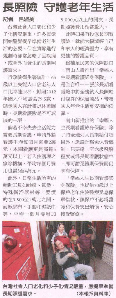 20130716[經濟日報]長照險 守護老年生活