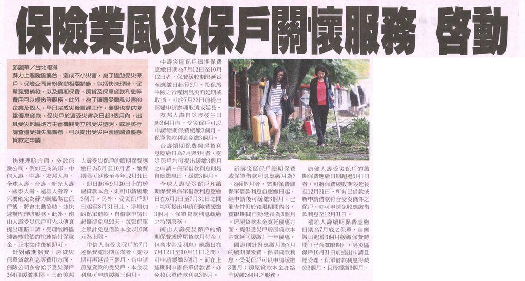 20130716[中國時報]保險業風災保戶關懷服務 啟動
