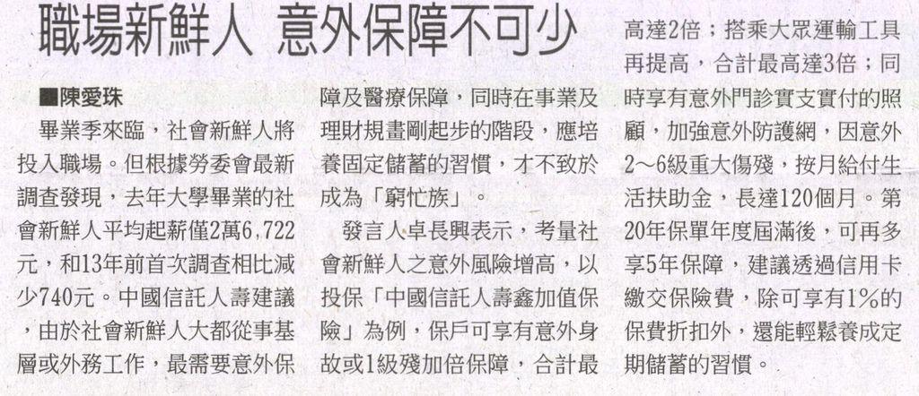 20130716[工商時報]職場新鮮人 意外保障不可少