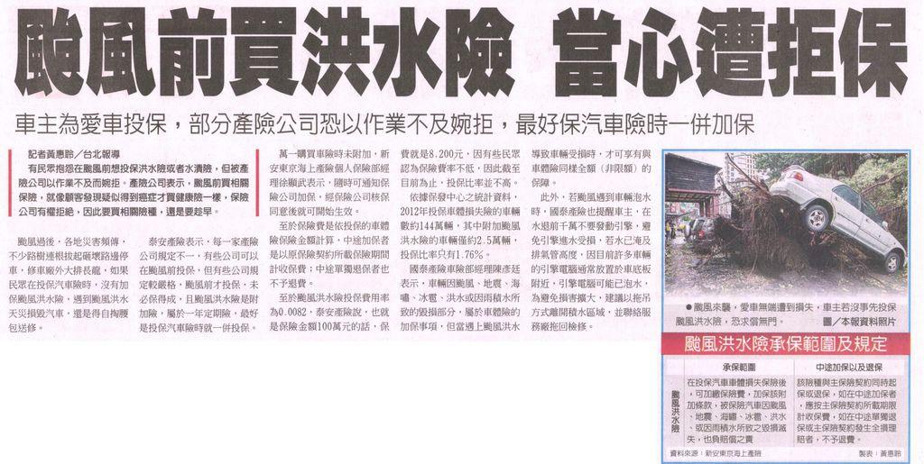 20130716[工商時報]颱風前買洪水險 當心遭拒保--車主為愛車投保,部分產險公司恐以作業不及婉拒,最好保汽車險時一併加保