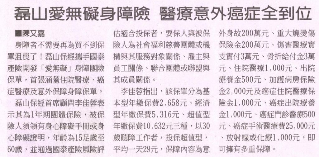 20130722[工商時報]磊山愛無礙身障險 醫療意外癌症全到位