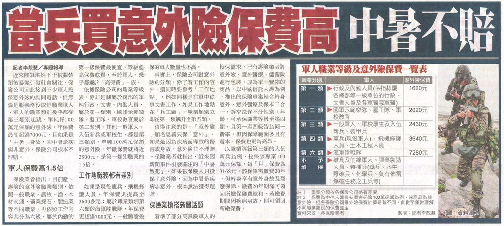 20130722[自由時報]當兵買意外險保費高 中暑不賠
