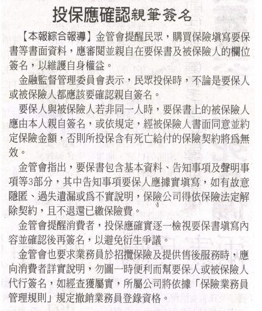 20130722[民眾日報]投保應確認親筆簽名