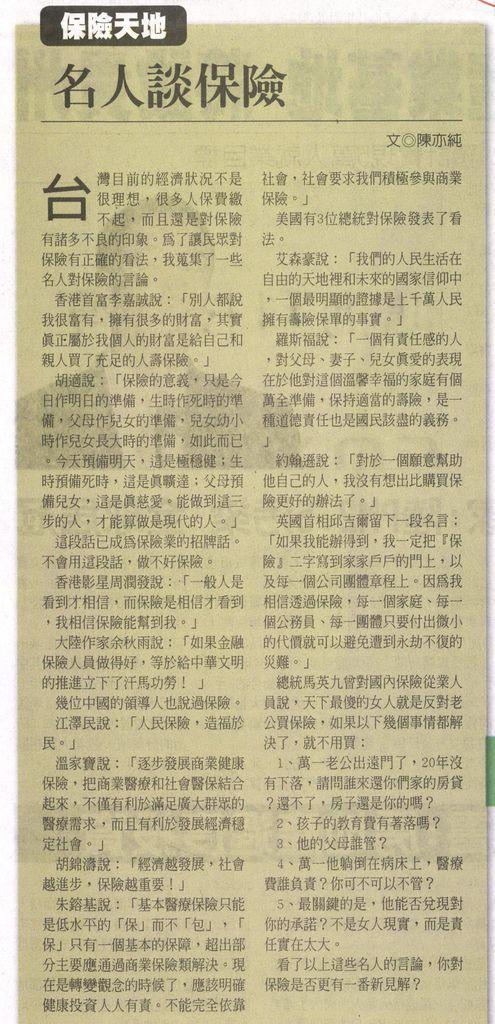 20130722[民眾日報]名人談保險--保險天地