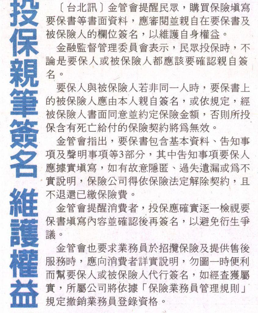 20130722[台灣時報]投保親筆簽名 維護權益